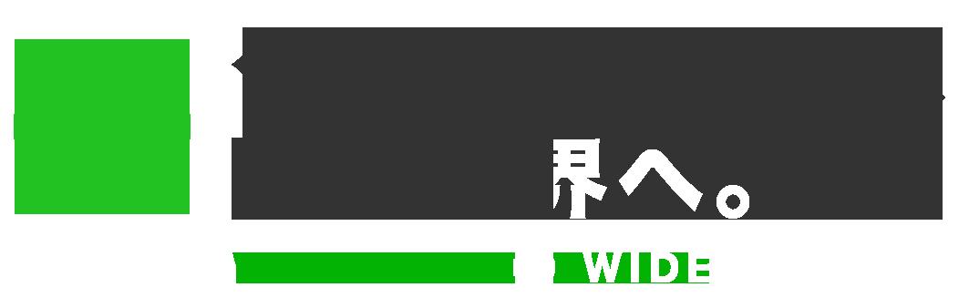 クリックひとつで、世界へ。:WORLD WIDE