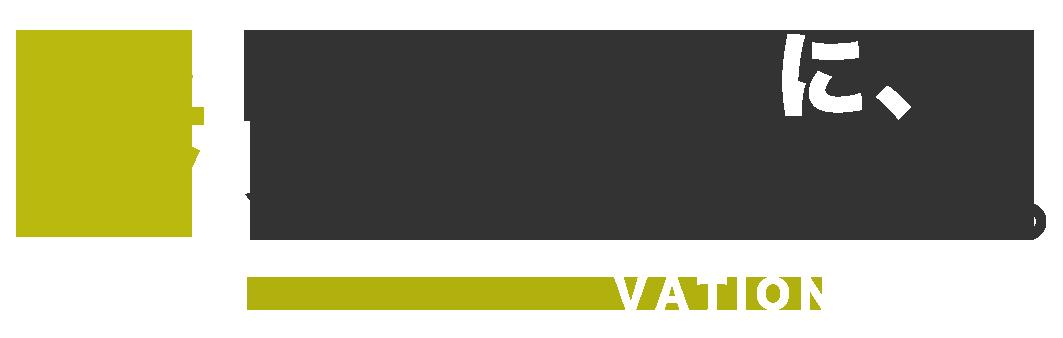 中古業界に、イノベーションを。:INNOVATION