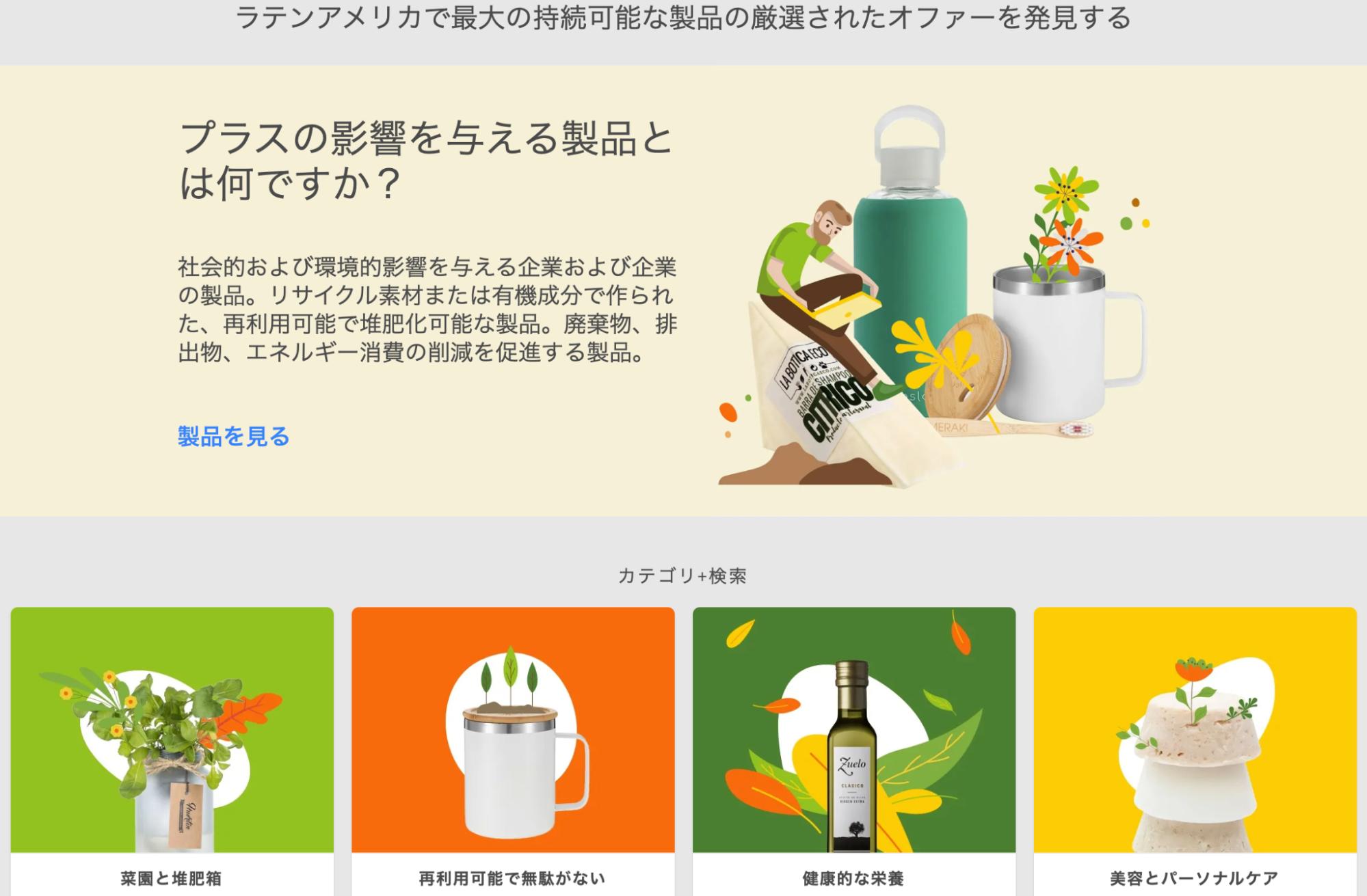 メルカドリブレの環境に配慮したページ スクリーンショット