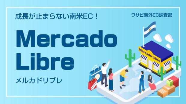 成長が止まらない南米EC!Mercado Libre(メルカドリブレ)