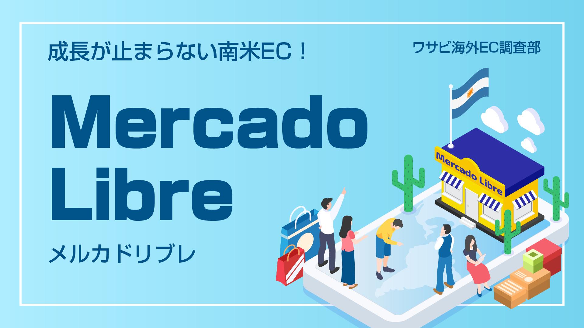 メルカドリブレ Eコマース オンラインショッピング