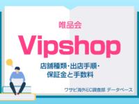 Vipshopへの出店