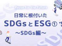 SDGsとESG